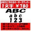 オリジナルステッカー アルファベット 数字 オーダーメイド カッティングシート 1文字780円 35cm〜40cm 色選択可能 名前 表札 ポスト