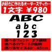 オリジナルステッカー アルファベット 数字 オーダーメイド カッティングシート 1文字980円 40cm〜45cm 色選択可能 名前 表札 ポスト