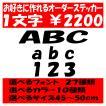 オリジナルステッカー アルファベット 数字 オーダーメイド カッティングシート 1文字2200円 45cm〜55cm 色選択可能 名前 表札 ポスト