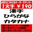 オリジナルステッカー ひらがな カタカナ 漢字 オーダーメイド カッティングシート 1文字190円 10cm〜15cm 色選択可能 名前 表札 ポスト