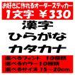 オリジナルステッカー ひらがな カタカナ 漢字 オーダーメイド カッティングシート 1文字330円 15cm〜20cm 色選択可能 名前 表札 ポスト