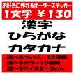 オリジナルステッカー ひらがな カタカナ 漢字 オーダーメイド カッティングシート 1文字130円 2cm〜5cm 色選択可能 名前 表札 ポスト