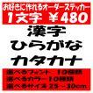 オリジナルステッカー ひらがな カタカナ 漢字 オーダーメイド カッティングシート 1文字480円 25cm〜30cm 色選択可能 名前 表札 ポスト