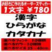 オリジナルステッカー ひらがな カタカナ 漢字 オーダーメイド カッティングシート 1文字780円 35cm〜40cm 色選択可能 名前 表札 ポスト