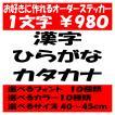 オリジナルステッカー ひらがな カタカナ 漢字 オーダーメイド カッティングシート 1文字980円 40cm〜45cm 色選択可能 名前 表札 ポスト