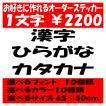 オリジナルステッカー ひらがな カタカナ 漢字 オーダーメイド カッティングシート 1文字2200円 45cm〜55cm 色選択可能 名前 表札 ポスト