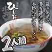 [麺屋ひしお]紀州湯浅吟醸醤油ラーメン(2人前)
