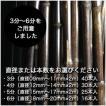 黒竹(2m/各種サイズ) 5,000円分セット