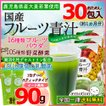 ( フルーツ青汁:1か月分 ) 90g(3g×30包)ワンコイン 青汁 ダイエット お試し 健康 ギフト フルーツ 酵素 国産 大麦若葉 送料無料 ギフト