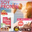(  ソイプロテイン チョコレート味 500g  ) ≪スプーン付≫ プロテイン 美容 ダイエット 大豆 スポーツ 大容量 アミノ酸 送料無料 ギフト