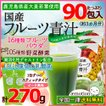 ( フルーツ青汁:3か月分 ) 270g(3g×90包)セール 青...