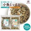 瀬戸内 アーモンド小魚 350g ( アーモンドフィッシュ ...