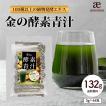 ( 金の酵素青汁 :3g×44本 ) 青汁 ダイエット 酵素 ...