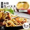 選べる ( 本格 生パスタ  8人前 ) 食物繊維 卵不使用 ...
