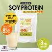 ( ナチュラル ソイ プロテイン 3kg ) 無添加 保存料不使用 大豆 ダイエット 美容 筋肉 スポーツ 大容量 アミノ酸 プロテイン 送料無料 ギフト