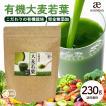 有機JAS認証 ( 大容量 有機大麦若葉: 230g ) 青汁 オーガニック 有機栽培 健康 ダイエット ギフト 大麦若葉 食物繊維 送料無料