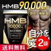 HMB サプリメント バルクヒーロー/2袋セット 高品質HMB90000mg トレーニング 360粒 国内製造 60日分 Mr.GINO【 hawks202110 】