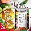 酵素 サプリ 穀物麹と野草のうるおい生酵素 3袋セット コンブチャ 乳酸菌 80種類の野草酵素 コラーゲン ヒアルロン酸 プラセンタ
