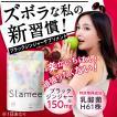 Slamee(スラミー) 乳酸菌サプリメント 4,320億個/1袋 ビフィズス菌 酪酸菌 H61株 ビタミン11種 30日分