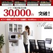 食器棚 白鏡面仕上げのワイド 178cm×90cmサイズ 送料無料