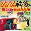 マスク 福袋 任天堂switch 本体 新品 ニンテンドースイッチ Nintendo Switch 任天堂 新モデル ピクミン3 桃太郎電鉄 任天堂スイッチ