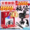 Nintendo Switch 有機ELモデル 福袋 200個限定 ニンテ...