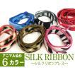 【メール便送料無料】 アニマル染め シルクリボンブレスレット 全6カラー silk-c