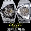 COGUITALY/コグ イタリー腕時計【送料無料】国内正規品/2017年モデル製造したてをお届けします