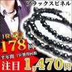 1,470円税別!ブラックスピネルネックレス/ブレスレット/天然石パワーストーンアクセサリー