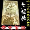 財布に入れる七福神 「開運祈願ゴールドプレート:金護符」 商売繁盛