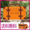 送料無料 壁掛けポスト トランク 置き型にも( メールボックス MAIL BOX 郵便受 郵便ポスト POST ポスト SI-0005 )