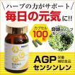 【yahoo最安値】AGPセンシンレン100粒