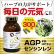 【yahoo最安値】AGPセンシンレン300粒 基礎体温向上/免疫力向上/がん予防
