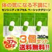 【3個セット】センシンレンサプリメント センシニティカプセル ベーシックグリーン