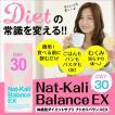 ダイエット・むくみ解消・難消化性デキストリン・カリウム・ピーチ味 ナトカリバランスEX(30包)