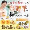 黄金茶 菊芋 キクイモ イヌリン 血糖値 茶 健康茶 ティーバッグ 食物繊維 国産100% 菊芋茶 キクイモ100%