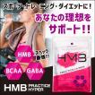 HMB PRACTICE HYPER BCAA GABA 睡眠 クエン酸 疲労回復 トレーニングサポート サプリメント 30包 アルギニン 顆粒