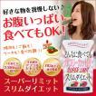 スーパーリミットスリムダイエット 脂質 糖質 健康 ダイエット サプリメント