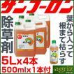 (除草剤) サンフーロン 5L (4本入) + サンフーロ...