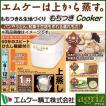 エムケー精工 もちつき機(餅つき機) もちつきCooker RMJ-18TN (1升)(むす・つく)(60分スピードひたし)(生地づくり むし料理)