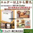 エムケー精工 もちつき機(餅つき機) もちつきCooker RMJ-54TN (3升)(むす・つく・つぶす)(味噌づくり 生地づくり むし料理)