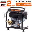 工進 高圧洗浄機 JCE-1408U (固定式) 農業用エンジン式高圧洗浄機