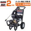 工進 高圧洗浄機 JCE-1510UK 農業用エンジン式高圧洗浄機