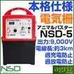 ニシデン産業 電気柵 本体 アニマルバスター NSD-5 「...