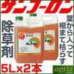 (除草剤) サンフーロン 5L (2本入) (農薬) 旧ラウンドアップのジェネリック品