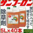 (除草剤) サンフーロン 5L (40本入) (農薬) 旧ラウンドアップのジェネリック品