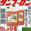 (除草剤) サンフーロン 5L (8本入) (農薬) 旧ラウンドアップのジェネリック品