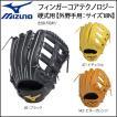 野球 グラブ グローブ 一般 硬式用 ミズノ MIZUNO ミズノプロ BSS 波賀工場生産 MADE IN HAGA 外野手用 サイズ18N slng