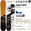 スノーボード 板 フリーライド パウダー 18-19 ARBOR アーバー CODA CAMBER コーダキャンバー