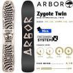 スノーボード 板 スケートスタイルツイン 18-19 ARBOR アーバー ZYGOTE TWIN ジゴートツイン